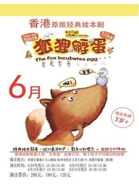 《狐狸孵蛋》杭州站
