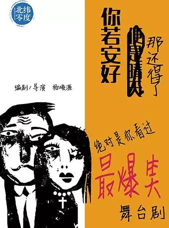 """【深圳】 """"重喜剧""""《你若安好,那还得了》―北纬零度出品"""