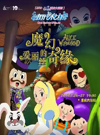 打开艺术之门―大型奇幻互动儿童剧《爱丽丝魔幻奇缘》重庆站