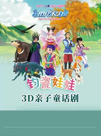 打开艺术之门―3D亲子童话剧《钧瓷娃娃》重庆站