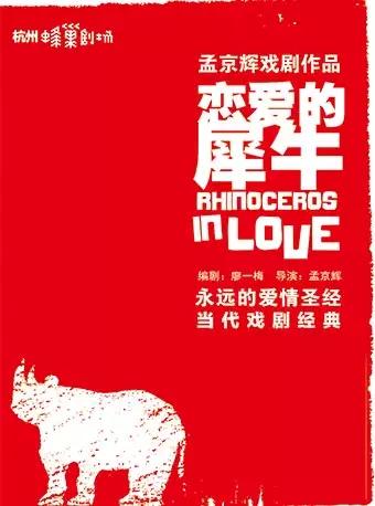 孟京辉《恋爱的犀牛》杭州站