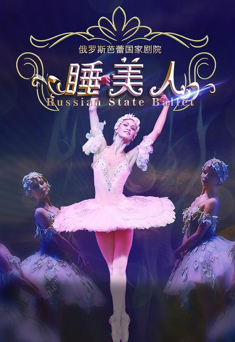 俄罗斯芭蕾国家剧院芭蕾舞《睡美人》上海站