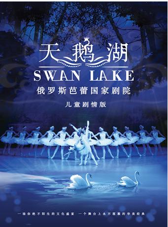 俄罗斯芭蕾国家剧院儿童版《天鹅湖》西安站