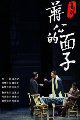 【济南】话剧《蒋公的面子》