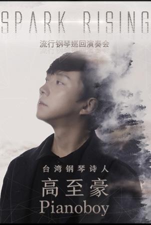 """""""台湾钢琴诗人""""Pianoboy高至豪流行钢琴音乐会福州站"""