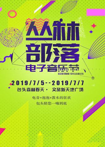 2019包头JTS丛林部落国际电子音乐节