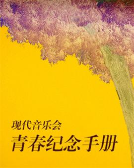 【济南】《青春纪念手册》现代音乐会