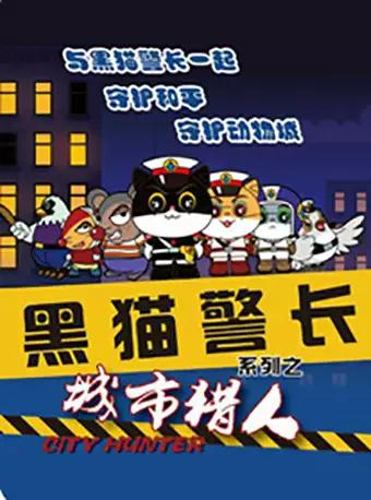 郑州儿童剧黑猫警长之城市猎人