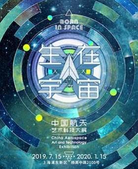 《生在宇宙》―中��航天��g科技大展-上海站