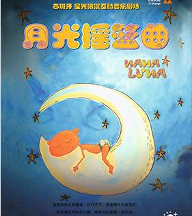 西班牙 星光浪漫互动音乐剧场《月光摇篮曲》--北京站
