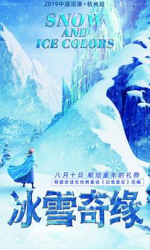 大型原创亲子魔幻儿童舞台剧《冰雪奇缘》杭州站