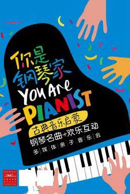 多媒体亲子音乐会《你是钢琴家》苏州站