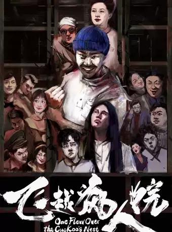 【郑州】百老汇&奥斯卡经典中的经典《飞越疯人院》中文版