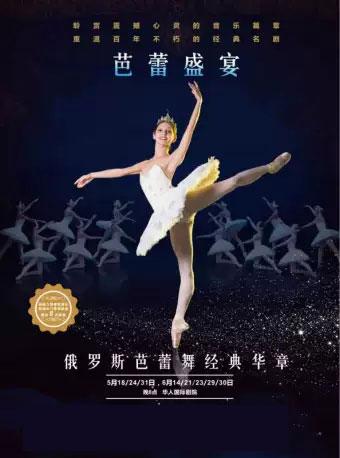 【海口】《芭蕾盛宴》