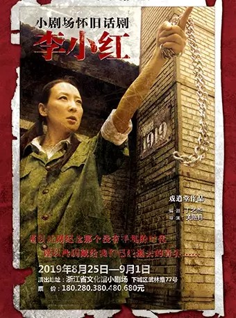 人艺加演百场经典怀旧话剧《李小红》-杭州站
