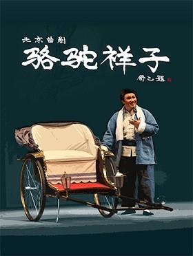 北京曲剧《骆驼祥子》