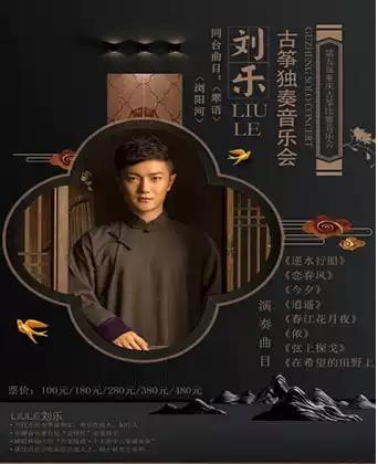刘乐古筝独奏音乐会第五届重庆古筝比赛音乐会