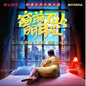 开心麻花爆笑舞台剧《窗前不止明月光》重庆站