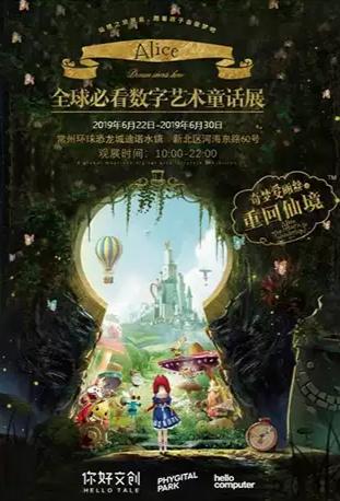 【常州】大型数字艺术展《奇梦爱丽丝之重回仙境》