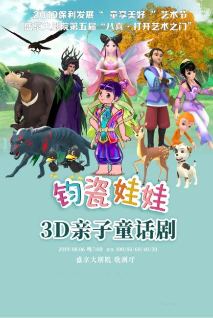 3D亲子童话剧《钧瓷娃娃》沈阳站