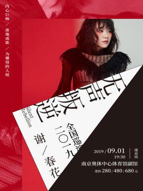 OLive橄榄现场呈现・2019谢春花【无声叛逆】巡回演出-南京站