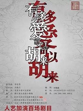 人艺加演百场经典怀旧话剧《有多少爱可以胡来》-杭州站