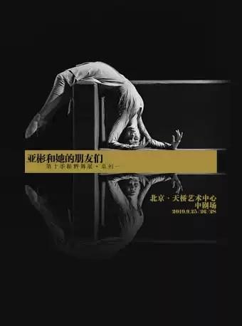 舞剧《青衣》北京站