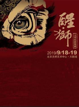 大型民族舞剧《醒・狮》-北京站