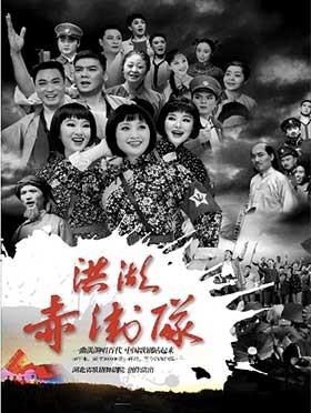 经典民族歌剧《洪湖赤卫队》-固安站