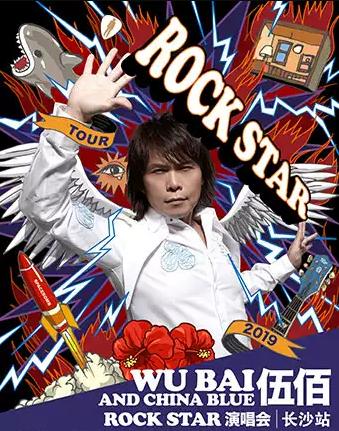 伍佰China Blue Rock Star 2019演唱会长沙站