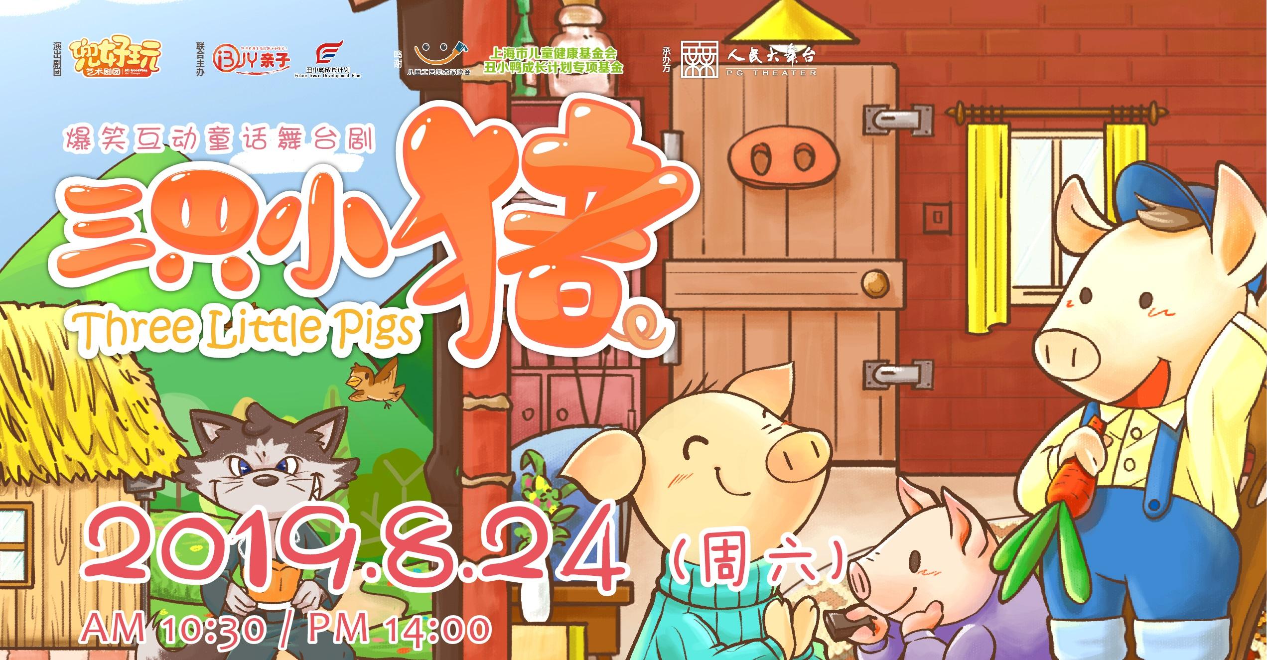 童话舞台剧《三只小猪 Three Little Pigs》上海站
