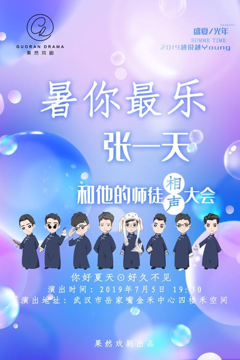 """【武汉】果然戏剧""""国潮相声大会""""――张一天原创相声专场"""