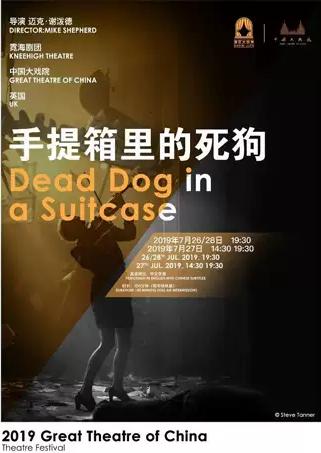 英国霓海剧团戏剧《手提箱里的死狗》上海站