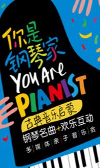 你是钢琴家――古典音乐启蒙钢琴名曲欢乐互动多媒体亲子音乐会上海站
