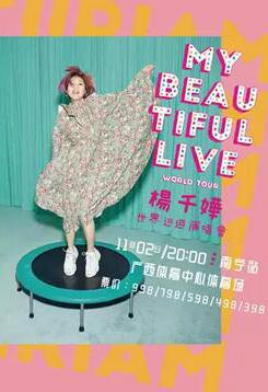 杨千��MY BEAUTIFUL LIVE 世界巡回演唱会南宁站