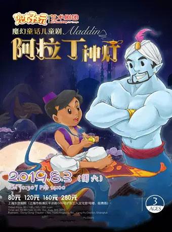 兜好玩艺术剧团・ibuy亲子 魔幻童话儿童剧《阿拉丁神灯 Aladdin》上海站