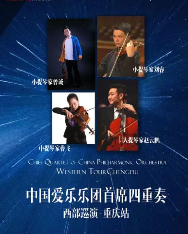 中国爱乐乐团首席弦乐四重奏音乐会 重庆站
