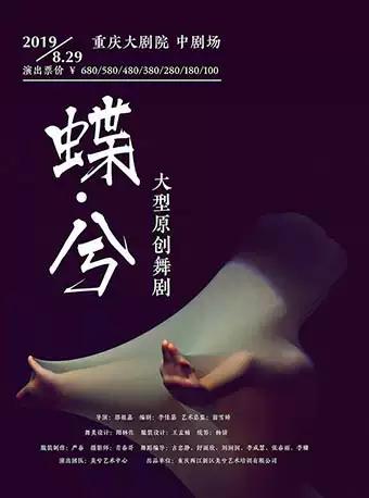 大型原创舞剧《蝶•兮》重庆站