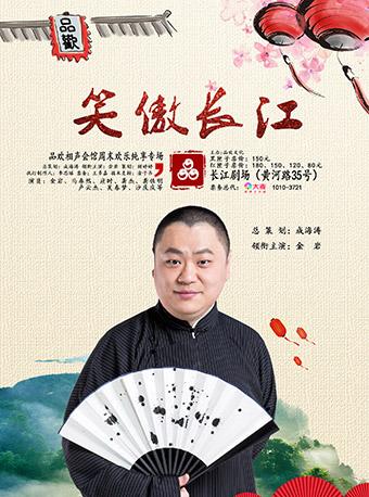 【上海】金岩领衔主演笑傲长江品欢相声会馆周末欢乐纯享专场