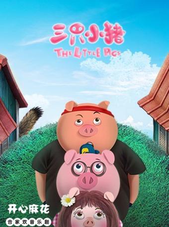 开心麻花经典合家欢音乐剧《三只小猪》上海站