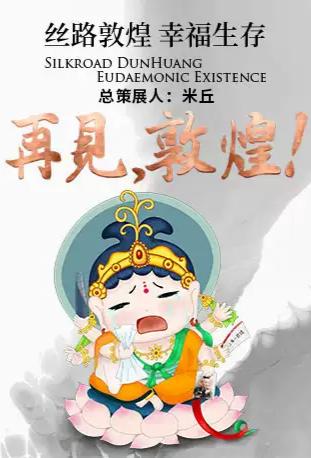 上海站丝路敦煌・幸福生存