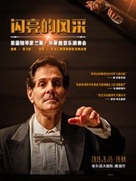 美国钢琴家兰斯怀斯曼音乐演奏会哈尔滨站