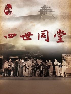 北京曲剧《四世同堂》北京站
