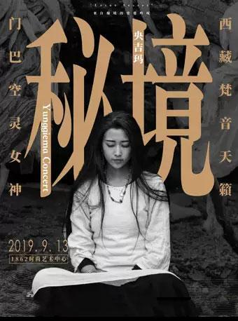 【上海】1862LIVE:央吉玛《秘境》音乐会