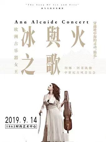 【上海】1862LIVE:阿娜・阿莱凯德《冰与火之歌》中世纪古风音乐会