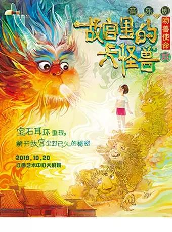 家庭音乐剧《故宫里的大怪兽之吻兽使命》-南昌站