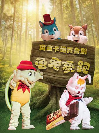 卡通剧《龟兔赛跑总动员》苏州站