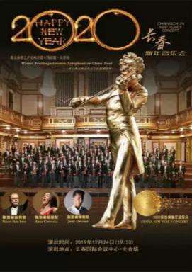 维也纳新年音乐会长春站