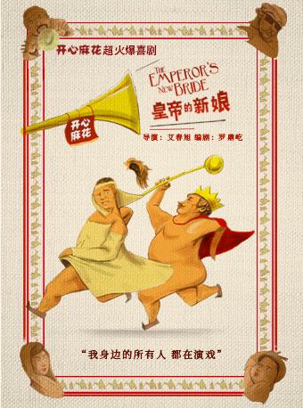 《皇帝的新娘》上海站