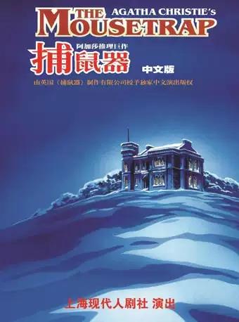 【上海】全球首演67周年 阿加莎推理巨作《捕鼠器》(2019中文版)
